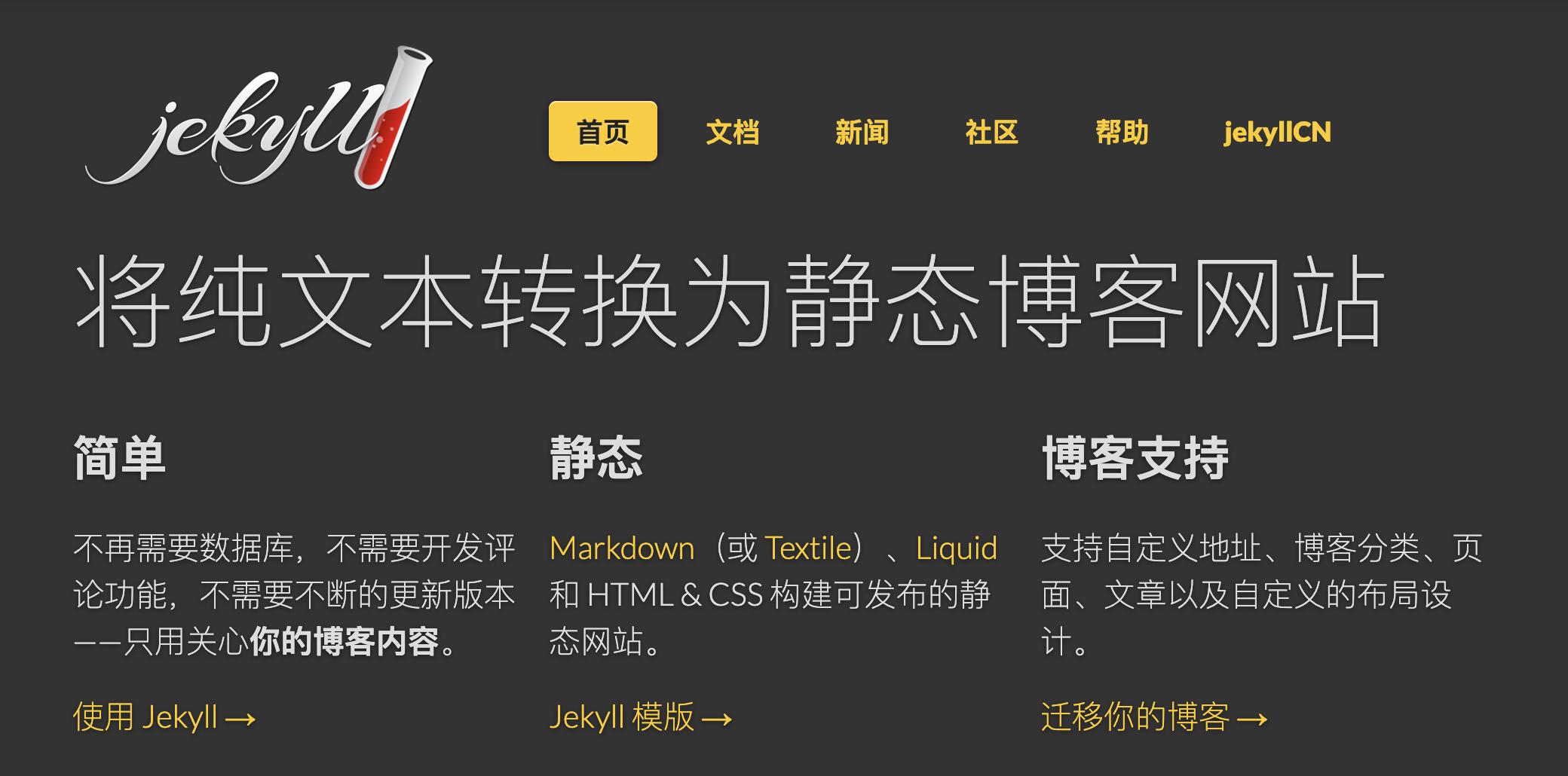 免费的Blog生成工具-jekyll